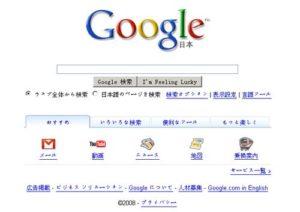 日本谷歌涉短报收入恐被追缴税金10亿日圆
