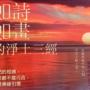 (佛教诗人)江东良一解说《无量寿经》 连载1~35