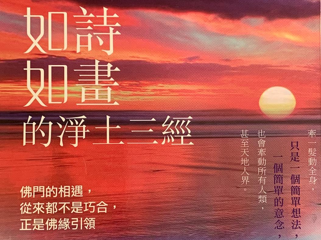 (佛教诗人)江东良一解说《无量寿经》之第十九章清凉无烦恼愿20190822