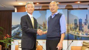 日本台湾交流协会高雄事务所长拜会韩国瑜(图)