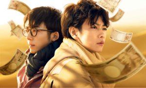 日本话题电影《亿男》三亿乐透一晚骗光!鲁蛇斗富豪要你百倍奉还!2/1台湾正式上映