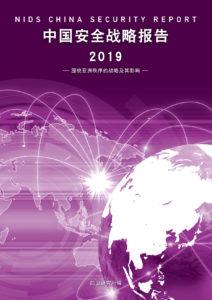 防卫省智库发布《中国安全战略报告2019》