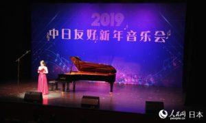 2019中日友好新年音乐会在京举行
