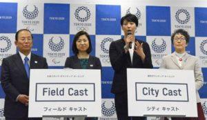 """东京奥组委公布奥运志愿者昵称为""""Field Cast"""""""