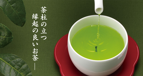 飲む人皆が縁起の良い気分になる『茶柱縁起茶』【連載:アキラの着目】