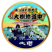 栃木县蒸汽火车与日光江户村2月合推体验活动