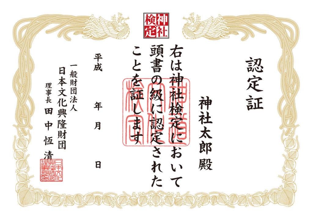 神社検定紙製認定証 神社検定 - 神道文化検定 / 知ってますか?日本のこころ から引用