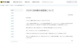 日本一邮差嫌麻烦将信件带回家 14年积攒2万3千封