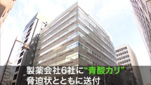 日本制药公司和报社收到疑似含氰化钾邮件