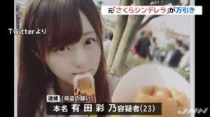 日本偶像偷名牌:顺手拿走5万元日币名牌外套