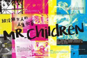 不知不觉成为大人的我们——谈Mr.Children与日剧主题曲
