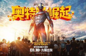 陆版「咸蛋超人」续集今上映日本公司轰侵权告到底