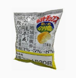 赏味期与天皇退位同天!日超商卖平成最后的洋芋片