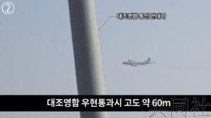 """详讯:韩国公开日方巡逻机""""威胁飞行""""的画面"""