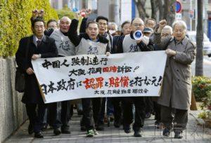 详讯:大阪法院驳回花冈事件中国幸存者向日政府索赔诉求