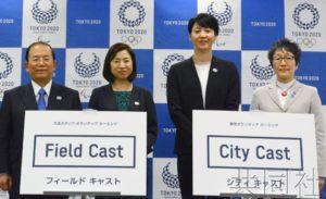 """详讯:东京奥组委公布志愿者昵称为""""Field Cast"""""""