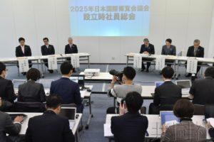 大阪世博会运营主体成立 经团联会长任一把手