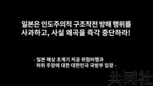 热点:安倍下令公开雷达照射视频报道点燃韩方反感