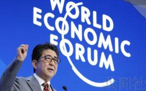 安倍在达沃斯会议上演讲 主张重建国际贸易体系