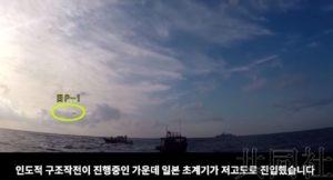 """详讯:日防卫省反驳韩方雷达照射视频称""""立场不同"""""""