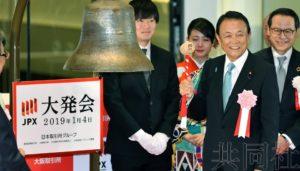 日本财务相出席东交所新年开市仪式