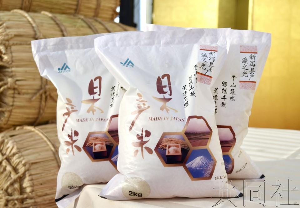 新潟县大米恢复对华出口 JA全农举行出货仪式