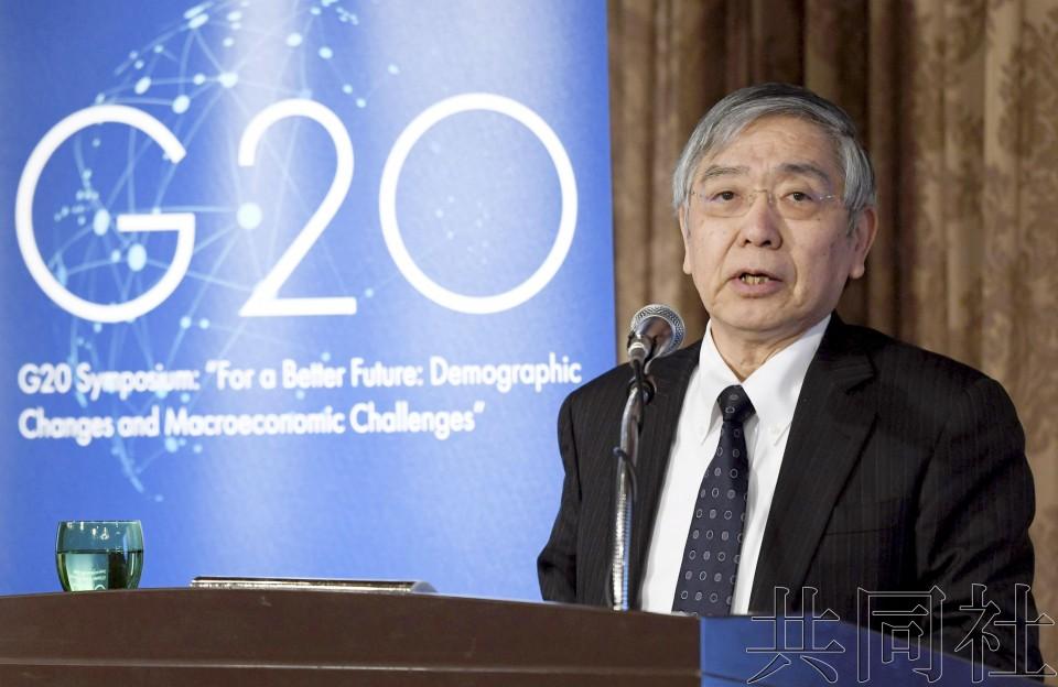 日央行行长称老龄化社会也能实现经济增长