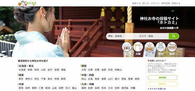 神社&お寺のレビューを投稿・閲覧できるサイト「ホトカミ」【連載:アキラの着目】