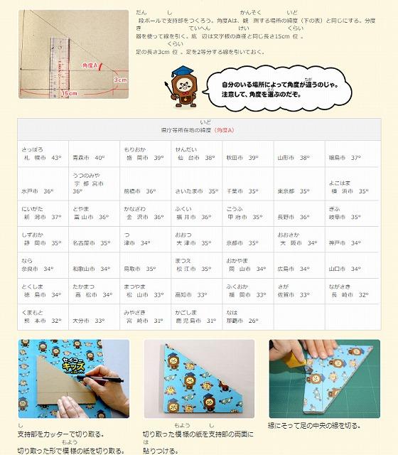 日時計の作り方 | 時の工作室 | セイコーキッズ から引用