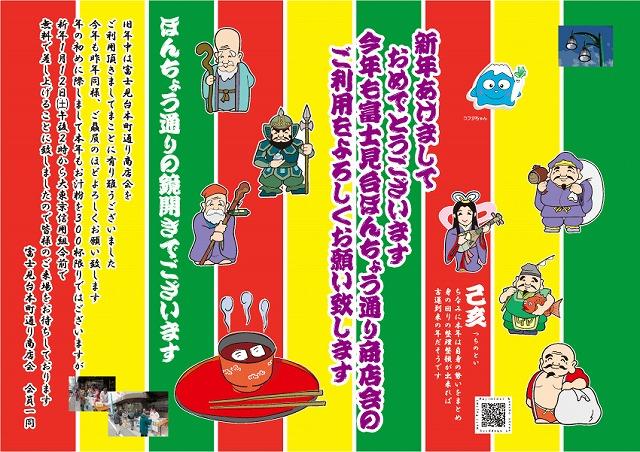 鏡開きでの餅の無料振る舞い・厳選6選【連載:アキラの着目】