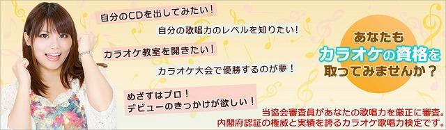 歌唱力審査・カラオケ開業・CD制作等の支援、日本カラオケ歌唱力検定協会【連載:アキラの着目】