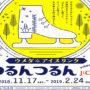 梅田溜冰场