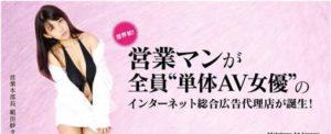 日本新广告公司业务都是AV女优