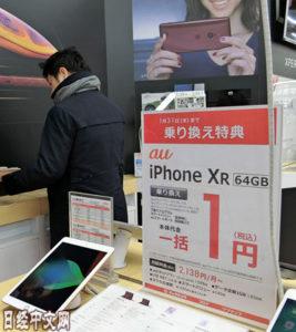 日本最后1日元手机的疯狂