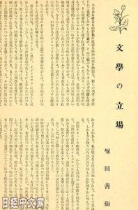 日本作家堀田善卫在中国发表的作品被发现