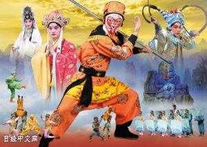 《京剧西游记2019~旅途的起点》将在日本公演