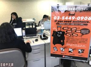 日本为外国游客设立消费纠纷咨询热线