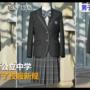 日本多校制订校服新规 男生也可选择裙装