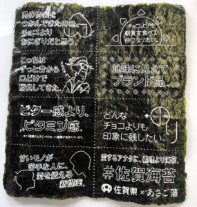 海苔更胜巧克力?! 日本佐贺县将在情人节高调派送海苔
