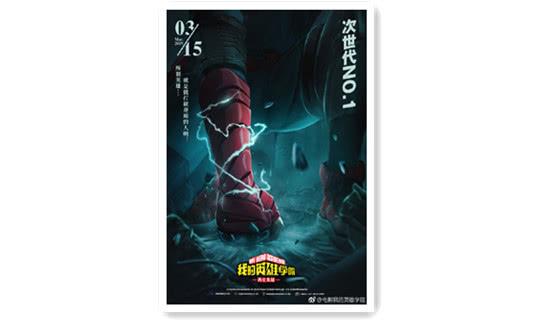 3月15日见 《我的英雄学院》剧场版公开定档海报