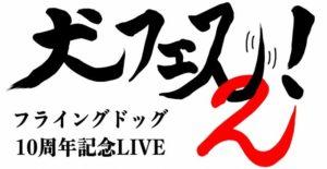 纪念两次!飞狗十周年纪念Live第二弹举办决定