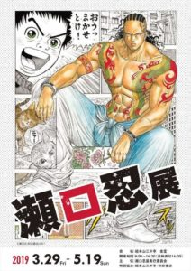 《特极囚犯》漫画家濑口忍将于3月底举办个展