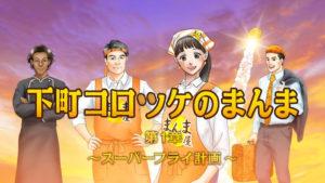 UHA味觉糖可乐饼风味糖果动画PV公开