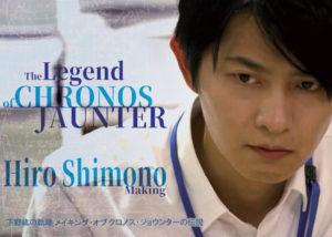 下野紘主演电影《克洛诺斯的传说》4月上映