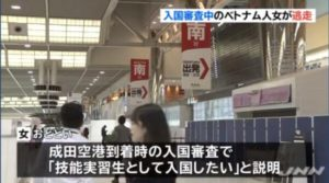 一越南女子在日本成田机场逃走 警方仍在寻找其行踪