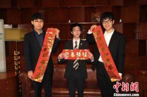 2019年第七届CCTV贺岁杯中日韩新春围棋争霸赛在蓉开赛