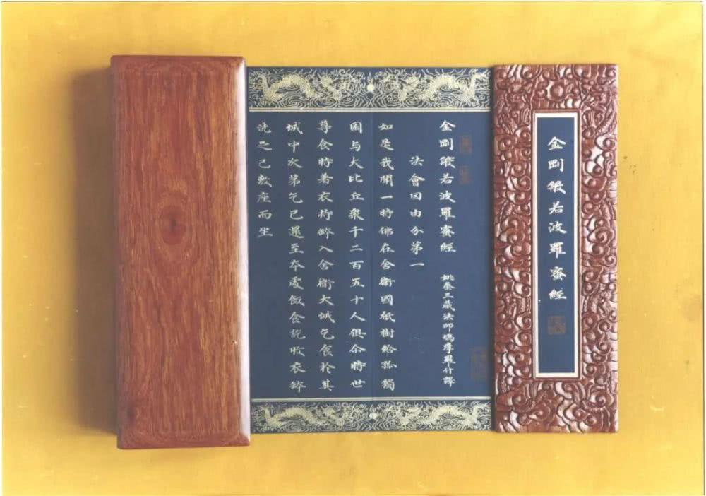 《金刚经》最最关键的三个字,你读懂了吗?