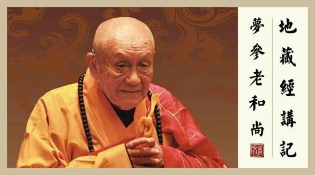 谁又想到这是地藏王菩萨的化身