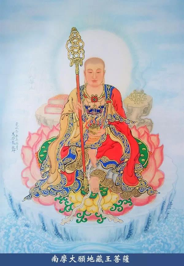 为什么光念地藏菩萨圣号就特别灵验?