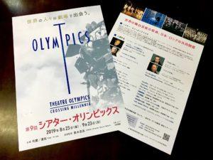 为迎接国际戏剧节 日本富山县利贺地区扩大住宿接待能力